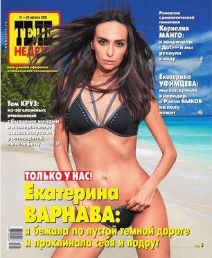 katalog-zhurnalov-intim-uslug
